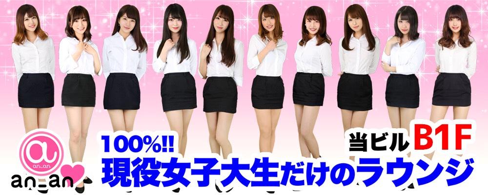 新橋キャバクラ【an_an(アンアン)】100%現役女子大生ラウンジ公式HP