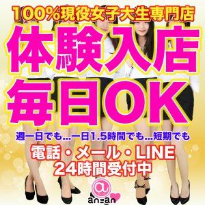 新橋キャバクラ【an_an(アンアン)】100%現役女子大生ラウンジ 体験入店