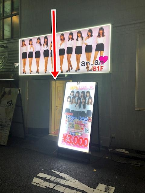 新橋キャバクラ【an_an(アンアン)】100%現役女子大生ラウンジ 道案内5
