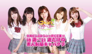 池袋JK制服キャバクラ【はちみつくろーばー】公式サイト 系列店紹介